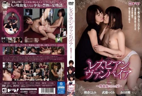 EDRG004 Kotomi Asakura, Tsugumi Mutoh and Mai Miori – Lesbian Vampires – A Summer…