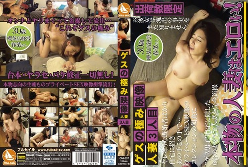 CMI037 A Low-Life's Extreme Videos, Married Woman 3