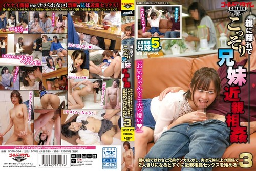 GDTM094 Brother and Sister Discreetly Engage in Incest Without their Parents' Knowledge! In Front of...