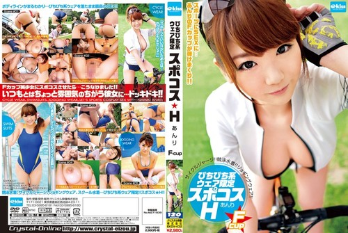 EKDV432 Anri Namiki - All Activewear, Sports Cosplay Sex