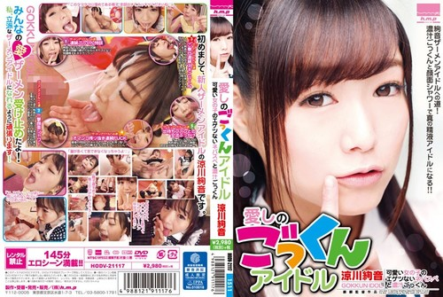 HODV21117 Ayane Suzukawa - Loving Semen-Gulping Idol - Cute Girl's Nasty Gulping of Thick Sticky Syr...