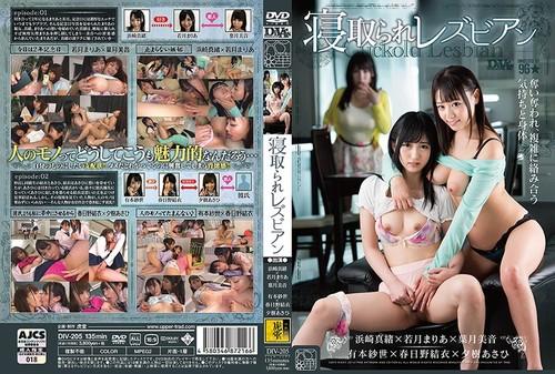 DIV205 Yui Kasugano, Mao Hamasaki, Sayo Arimoto, Asahi Yuki, Mion Hazuki, Maria Wakatsuki - Stolen L...