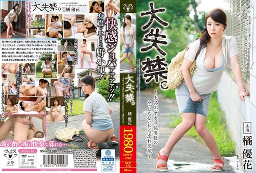 VEC172 Yuka Tachibana - So Incontinent - Lewd Wife Who Carries Herself So Properly is So Shamefully ...
