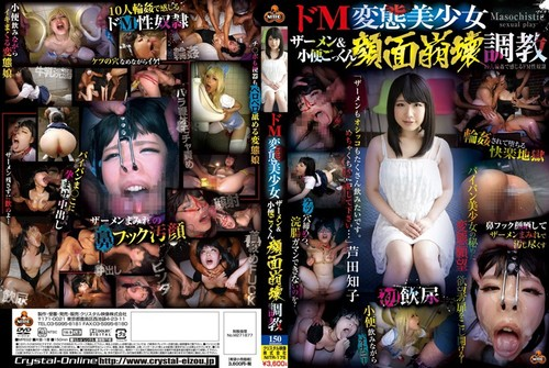NITR175 Tomoko Ashida - The Extremely Perverted, Masochistic Beauty's Cum And Piss Swallowing. Face-...