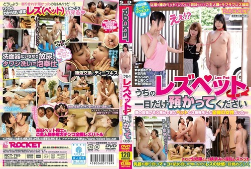 RCT769 Arisu Hayase, Nozomi Hazuki, Mio Shiraishi, Riko Nanami and Yui Kasugano -…