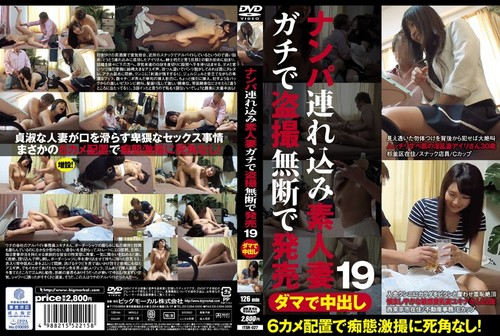 ITSR027 Picking Up On Married Amateurs to Take Them to Bed, Released Secret Foota…