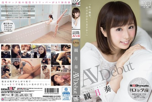 SDSI027 Mizuki Kanade - Do You Have Any Idea What My Job Is? Mizuki Kanade's AV Debut