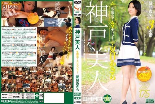 WSS265 Akita Natsume - Kobe's Beauties, Winter Limited! AV Debut Aki Natsume