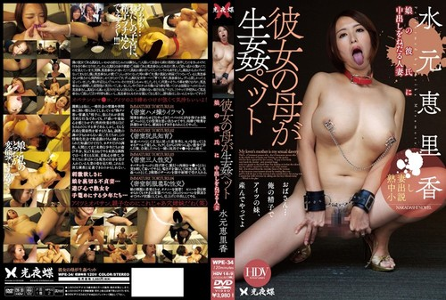 WPE34 Erika Mizumoto - My Lover's Mother Is My Sex Slave