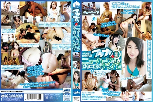 YMDD068 Tenma Sakuranomiya & Ren Amamiya - Hermaphrodites 4, New Halves Picking Up On Amateurs in Bi...