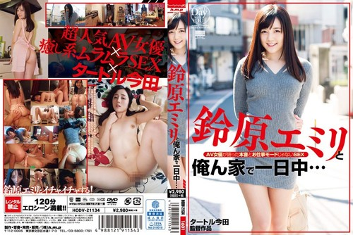 HODV21134 Emiri Suzuhara - All Day With Emiri Suzuhara At My Home, What This AV Actress Said She Rea...