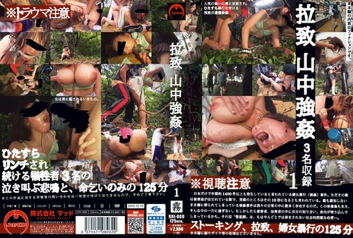 KRI009 Abducted, Mountain Rape 1