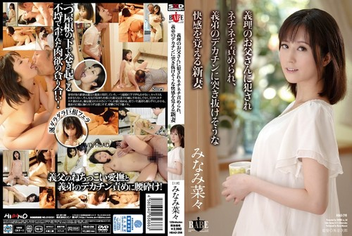 HBAD298 Nana Minami - New Bride Banged and Relentlessly Provoked By Her Father-in-Law, Realizing Ple...