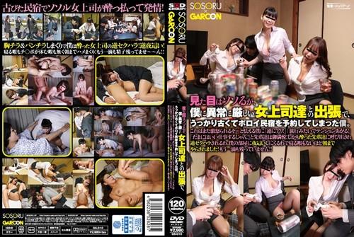 GS010 Mai Nadasaka - Gravure Idol