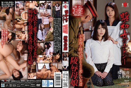 HBAD297 Kanon Tachibana & Rei Aoki - Showa Era Woman's Elegy - Lovely Ladies Violated in Unreasonabl...