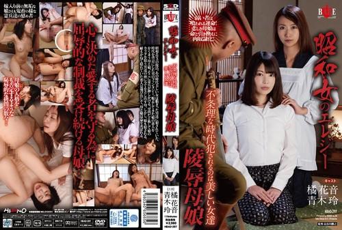 HBAD297 Kanon Tachibana & Rei Aoki – Showa Era Woman's Elegy – Lovely Ladies Viol…
