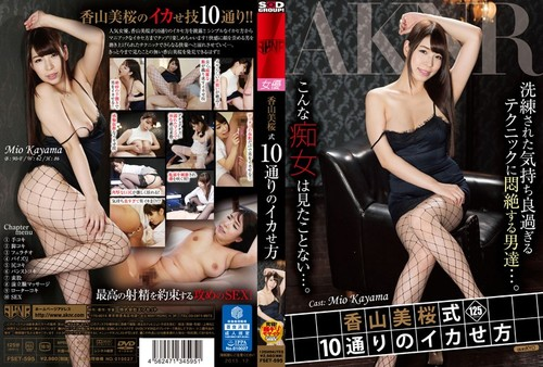 FSET595 Mio Kayama - 10 Ways Mio Kayama Makes a Guy Cum