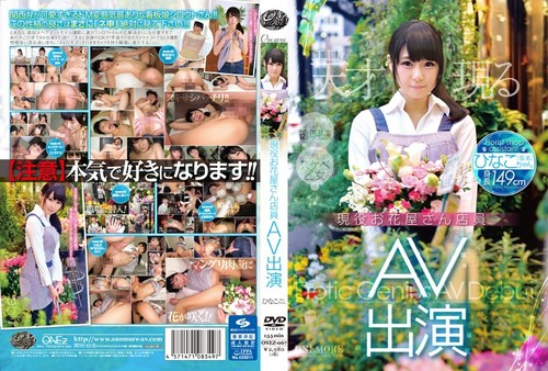 ONEZ067 Hinako Honami - Real Flower Shop Employee's AV Performance
