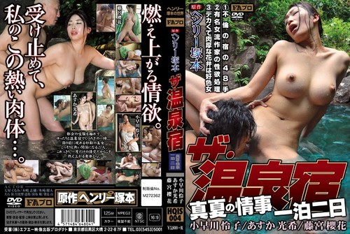 HQIS004 The Hot Spring Hotel, 2-Day 1-Night Summertime Affair - 48 Positions in Adulterous Accomodat...