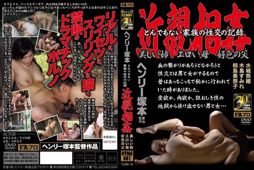 HTMS081 Incest, Outrageous Family Intercourse Document - Lovely Older Sister / Sexy Mother / Horny F...
