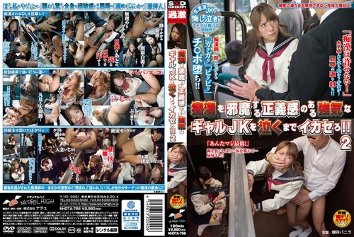 NHDTA766 Make This Tough and Righteous Trendy High School Student Who Steps In When She Witnessing P...