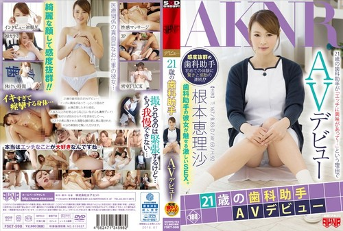 FSET598 Erisa Nemoto - AV Debut of a 21-Year-Old Dental Assistant