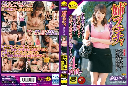 CEAD129 Sae Aihara - Older Sister Fetish 7 - Devilish Titty-Fucking and Lewd Face Fellatio That Will...