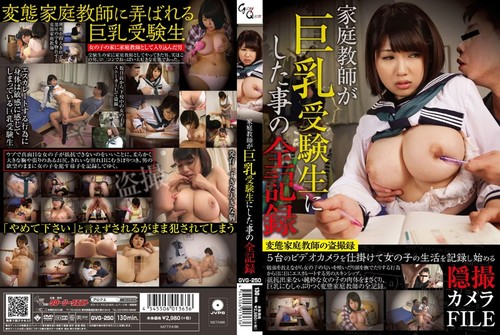 GVG250 Sakura Kirishima - Entire Documentation of What a Private Teacher Did to a Big-Breasted Stude...