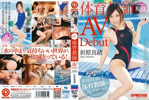 DIC012 Mao Orihara - An Unbelievable AV Debut - PE Teacher
