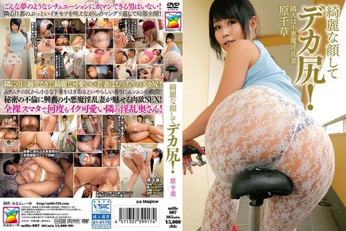 MILLE007 Chigusa Hara - Cute Face and a Big Booty! My Neighbor's a Devilishly Lewd Wife