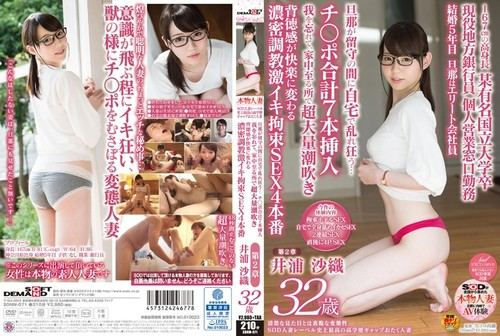 SDNM071 Saori Iura - Contrary to Her Conservative Appearance, She's a Perv, Nerdy Married Woman Who'...
