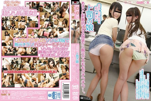 GS015 Sana Mori, Rina Ebina, Sara Shina, Kotone Suzumiya - My Boss' Daughter Came To The Office To D...