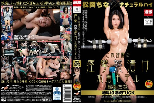 NHDTA771 China Matsuoka - China Matsuoka x Natural High, One of Those Swimsuit Models You've Heard A...