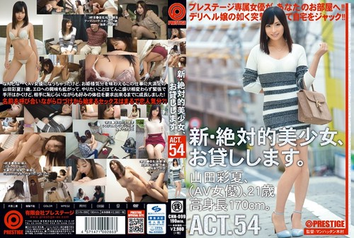 CHN099 Sayaka Yamada - An Absolutely Beautiful Young Lady, She Will Be Offered - Act.54