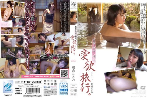 APAA342 Kotomi Asakura - Choked By Phlegm and Steam, A Trip of Passion