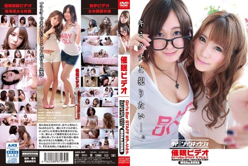 ANX069 Moa Hoshizora & Runa Komiya - Hypnosis Video, Girl's Bar Staff