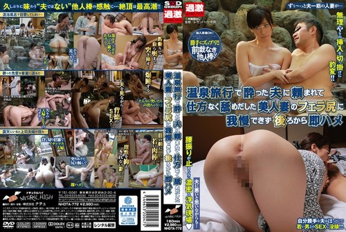 NHDTA772 During a Trip to a Hot Spring Spa Resort, My Boss Got Drunk, Then His Hot Wife, Having No C...