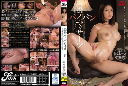JUFD563 Saryu Usui - Secret Footage of a Pussy Shaved During a Massage - Beautiful Secretary Who Wri...