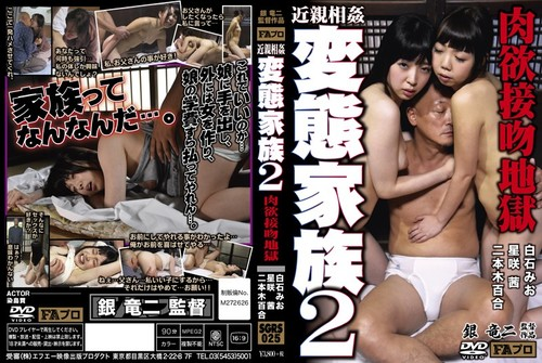 SGRS025 Mio Shiraishi, Yuri Nihongi and Akane Hoshizaki - A Perverted Family, Incest 2 - Lust, Kisse...
