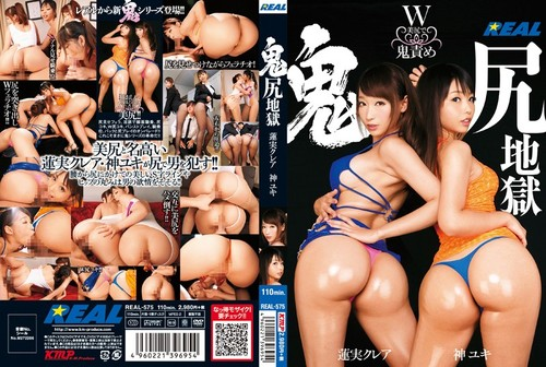 REAL575 Kurea Hasumi & Yuki Jin - Devil's Ass Hell