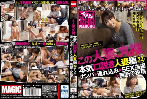 KKJ043 Real (Authentic) Seduction, Married Woman Edition 22 - Picking Up On Them -> Taking Them Back...