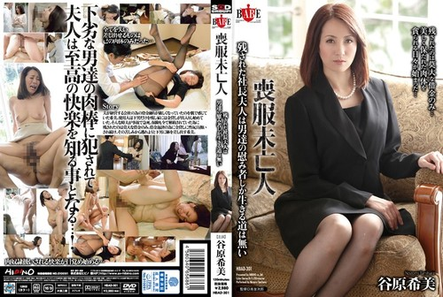 HBAD301 Nozomi Tanihara - Widow Dressed in Mourning, Wife Preceded in Death By the Company President...