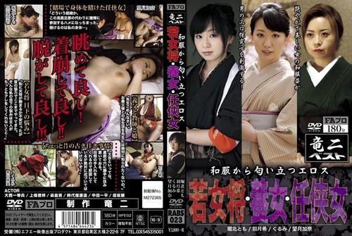RABS023 Tomo Horikita, Nozomi Hazuki and Kana Mochizuki - Eros Emanating From Traditional Garb - Bud...